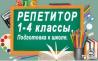 Репетитор Начальных Классов