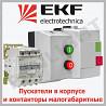 DEMAROARELE MAGNETICE, CONTACTOARE ELECTROMAGNETICE IP65, EKF, IEK, PA
