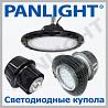 CORPURI DE ILUMINAREA CU LED INDUSTREAL, PROJECTOARE CU LED, PANLIGHT