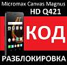 Micromax Bolt Pace Q402 и Canvas Magnus HD Q421 разблокировка разлочка