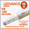 NATURA OSRAM L18W/76, OSRAM IN MOLDOVA, TUB FLUORISCENT OSRAM 36W T8 L
