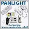 CONTROLLER PENTRU BANDA LED RGB, AMPLIFICATOR, RGB CONTROLER, PANLIGHT