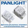 DROSER ELECTROMAGNETIC, BALAST, BALASTURI ELECTROMAGNETICE, PANLIGHT