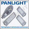 LAMPA LED ILUMINAT STRADAL, CORP LED DE ILUMINAT STRADAL, PANLIGHT, IL