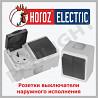 Накладные розетки и выключатели IP54 Horoz Electric в Молдове, panligh