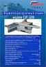 Продаются форматно-раскроечные станки C2F3200