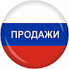 Продажи в России за процент.