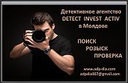 Detectiv particular in Moldova. Agentiе de detectivi DIA in Chisinau.