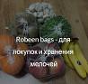 ROBEEN bags - многоразовые мешочки