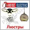 Lustre led, Horoz, candelabre cu led, iliminat cu led in Moldova, lust