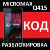 Micromax Q415 Bolt Pace Q402 Мегафон разблокировать кодом код NCK сети