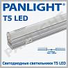 CORPURI DE ILUMINATCU MONTAJ APARENT SI SUSPENDAT T5/T8, PANLIGHT, LED