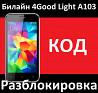 Билайн 4Good Light A103 разблокировка, разлочка, код разблокировки сет