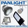 PROIECTOARE SI ILUMINAT ARHITECTURAL, PANLIGHT, PROJECTOARE CU LED