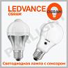 LAMPA LED CU SENSOR, PANLIGHT, SURSE DE ILUMINAT, BECURI LED, BEC LED