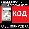 Билайн смарт 7 (Beeline Smart 7) - Micromax Q327 разблокировка