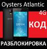 Билайн Oysters Atlantic 4G разблокировка, разлочка, код