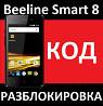 Beeline smart 8 разблокировка, разлочка сети, код Билайн смарт 8 unloc