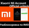 Официальная разблокировка MI-аккаунта с сервера Xiaomi. Разлочка