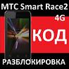 МТС Smart Race2 4g и SMART Turbo 4G разблокировать слот сим