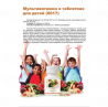 Capsule Multivitamine Pentru Copii
