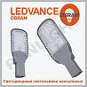 Светодиодный консольный LED светильник, osram, panlight, ledvance, ули