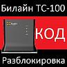 Билайн TC-100 разблокировка разблокировать код сети beeline tc-100 unl