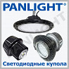 CORP DE ILUMINAT LED INDUSTRIAL, PROIECTOARE LED INDUSTRIAL, PANLIGHT