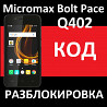 Micromax Bolt Pace Q402 и Canvas Magnus HD Q421 разблокировка