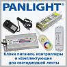 APARATAJ LED, SURSE DE ALIMENTARE LED, TRANSFORMATOR BANDA LED, PANLIG