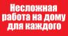 Приличный заработок в свободное время с оплатой 17000 рублей
