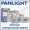 CONTOARE ELECTRICE, CONTOR DE LUMINA, PANLIGHT, CONTOR ELECTRIC, CUTII