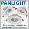 Spot LED incastrabil, panlight, corpuri de iluminat cu led, plafoane l