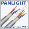 Cablu electric in Moldova, cablu Nym, cablu si fir electric in Chisina