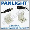 ACCESORII BANDA LED 12V, ILUMINAREA CU LED IN MOLDOVA, BANDA LED, PANL