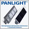 Уличное освещение на солнечных батареях, LED прожектор на солнечной ба