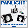 PROIECTOR LED RGB CU TELECOMANDA, PROJECTOR LED RGB, LED, PANLIGHT