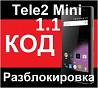 Tele2 Mini 1.1 разблокировка код Beeline Pro 5 (A451) Билайн Про 5