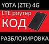 Yota LTE 4G(zte) роутер разблокировка разлочка код от оператора