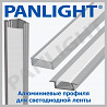 LED PROFILE PENTRU BANDA LED, ALUMINIUM PROFILE, PROFIL LED, PANLIGHT