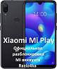 Разблокировка Mi-account, отвязка ми-аккаунта и FRP на Xiaomi