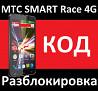 МТС Smart Race 4g - код разблокировки - код сети - разлочка